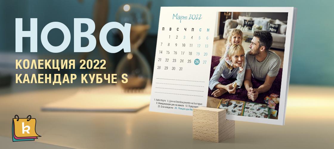 Календар със снимки кубче S