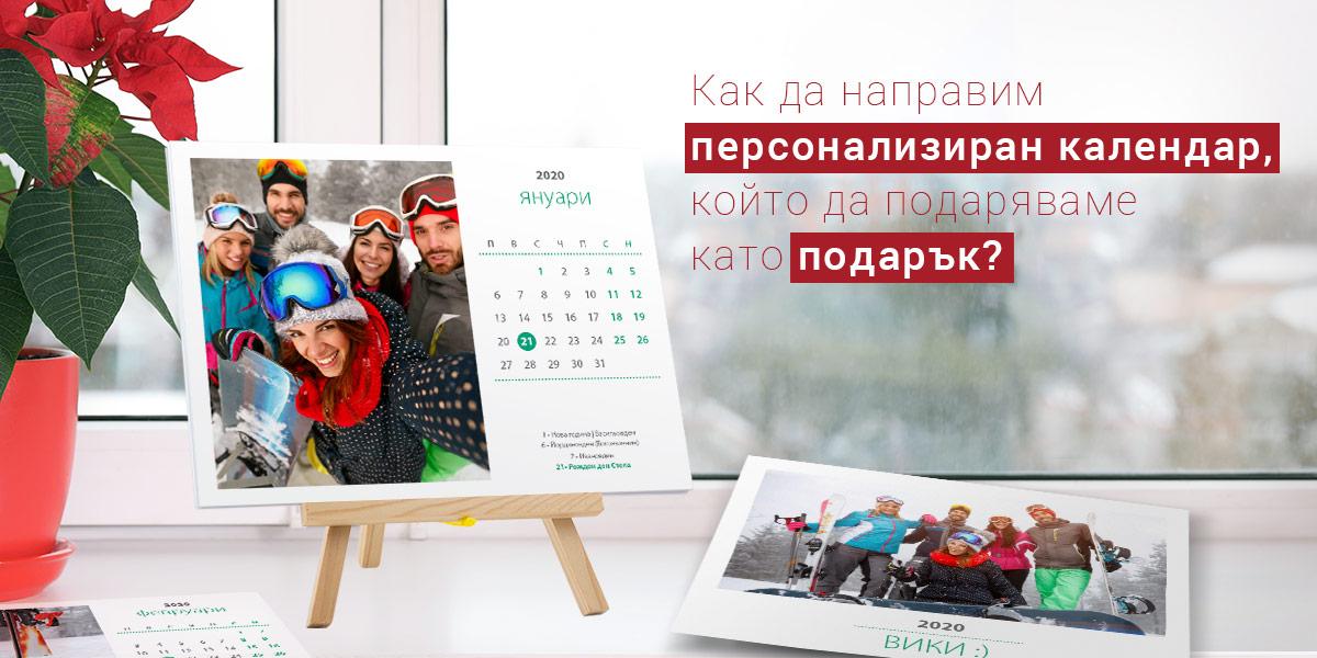 Как да направим персонализиран календар за подарък