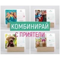 """Календар със снимки """"Кубче"""" - ПРОМО ПАКЕТ"""