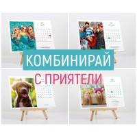 "Календар със снимки ""Статив"" - ПРОМО ПАКЕТ"