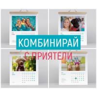 "Персонализиран календар ""Закачалка"" - ПРОМО ПАКЕТ"