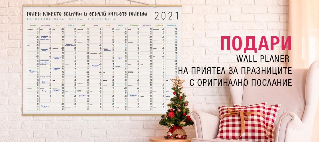 ПОДАРИ Wall Planer