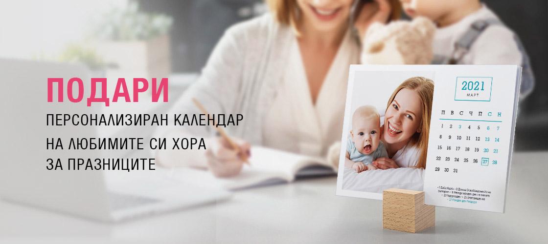 Поръчай персонализиран календар за празниците със снимки