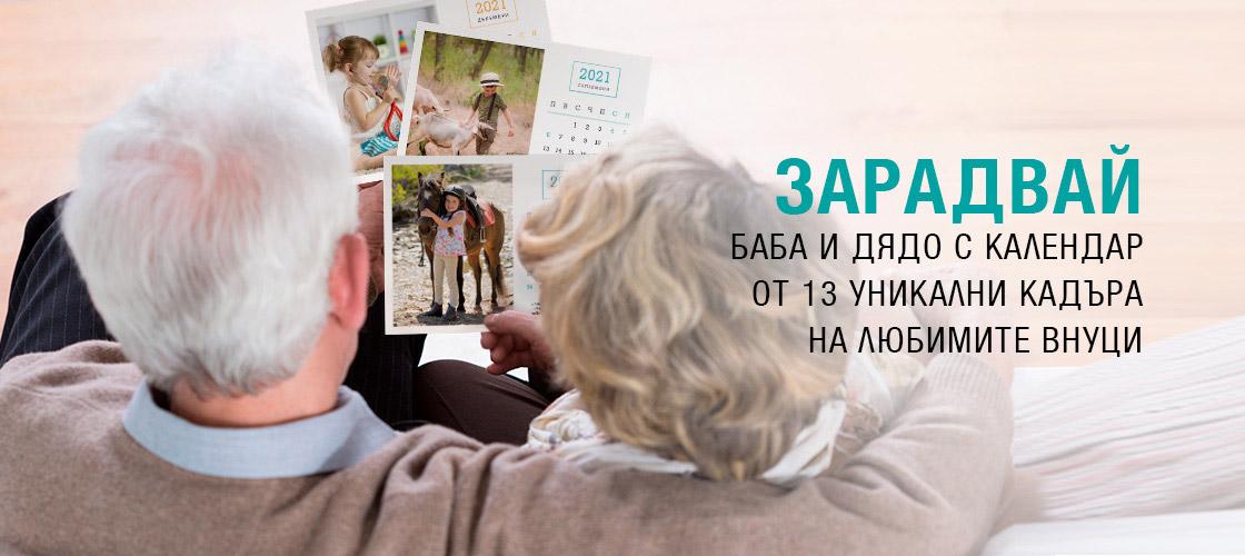 Зарадвай баба и дядо с календар от 13 уникални кадъра
