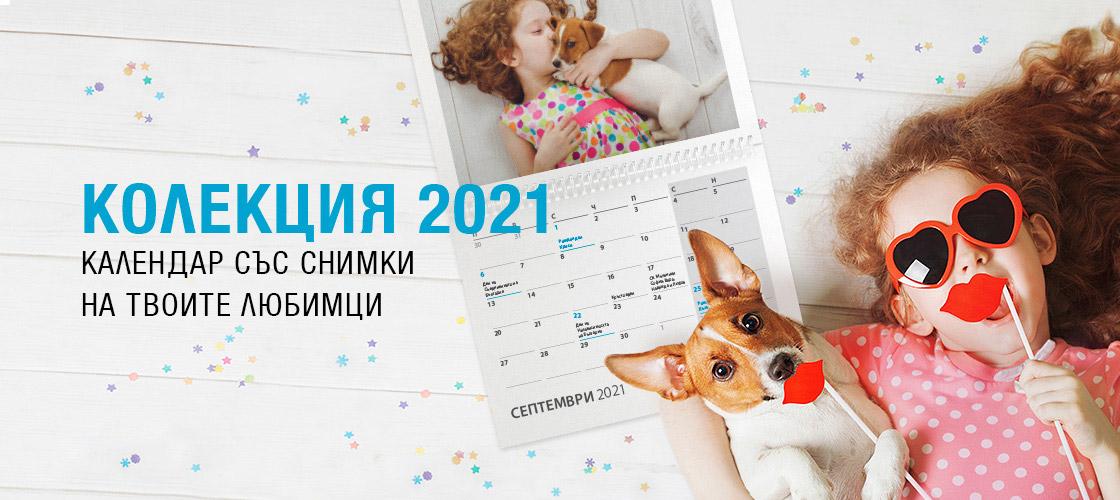 Колекция 2021 |календар със снимки на твоите любимци